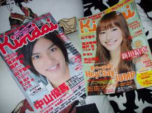 Kindai September & October issues...