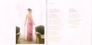 "Ito Yuna ""Dream"" (booklet scan8)"