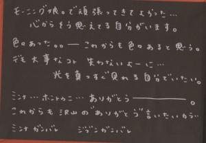 Abe Natsumi history album...(message scan1)