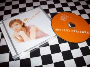 """Gotou Maki """"Scramble"""" pv DVD single~"""