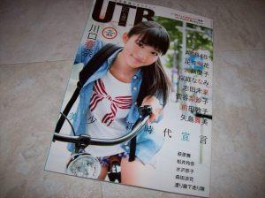 UTB Vol.194 December 2009...