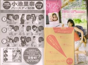 """Bomb Koike Rina """"2009 birthday"""" trading card sets..."""