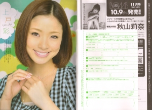 Ueto Aya in Bomb October 2009 Scan0017