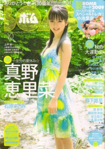 Mano Erina in Bomb  Oct. 2009 Scan0001