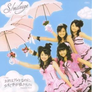 """S/mileage """"Asu wa date nano ni imasugu koe ga kikitai"""" pv DVD single (cover scan)"""