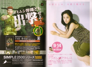 Ishihara Satomi in Bomb October 2009 Scan0024