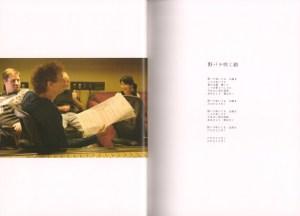 """Matsu Takako """"Nobara sakumichi"""""""