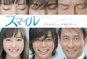 "Japanese drama series ""Smile""..."