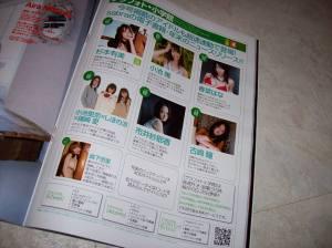"""Sabra (February 2010) """"keitai gravure site"""" feature..."""