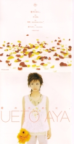 "Ueto Aya ""Ai no tame ni"" single (cover scan)"