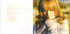 """aiko """"Kisu ga meguru"""" (liner notes scan)"""