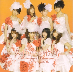 "Morning Musume ""Onna ga medatte naze ikenai"" LE Type B (jacket scan)"