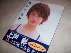 """Ueto Aya shashinshuu """"I ♥ Ueto"""""""