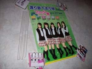 "Watarirouka Hashiritai ""Akkanbe Bashi"" posters"