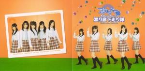 "Watarirouka Hashiritai ""Akkanbe bashi"" pv♥ DVD single release"