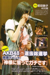 AKB48 in Yan Yan Vol. 17