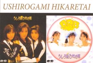 Ushirogami Hikaretai