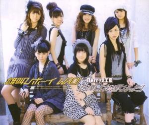 """Berryz Koubou """"Otakebi Boy Wao!"""" /""""Tomodachi wa tomodachi nanda!"""" LE Type A (cover scan)"""