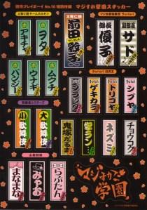 """Majisuka Gakuen"" stickers in Weekly Playboy..."