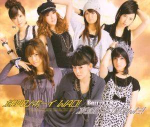 """Berryz Koubou """"Otakebi Boy Wao!"""" /""""Tomodachi wa tomodachi nanda!"""" LE Type B (cover scan)"""