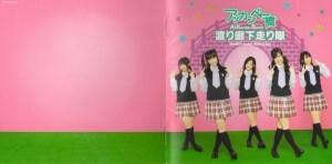 "Watarirouka Hashiritai ""Akkanbe Bashi"" Type C single (jacket scan)"