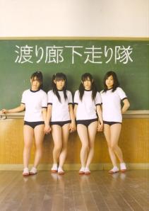 "Watariouka Hashiritai ""Akkanbe"" (actual cover) scan"