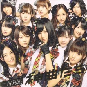 "AKB48 ""Kamikyoku Tachi"" (cover scan)"