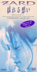 "ZARD ""Yureru omoi"" single cover (Scan0008)"