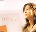 ~Zard Forever~