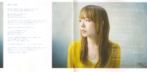 """aiko """"BABY"""" (booklet scan7)"""