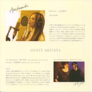 Guest vocalist Kamiki Aya~