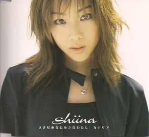 "Shiina Noriko ""Ookina anata chisana watashi"" (jacket cover scan)"