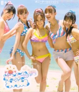 """AKB48 """"Ponytail to shu shu"""" Type B jacket scan Scan0006"""