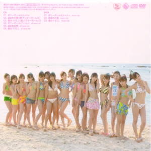 """AKB48 """"Ponytail to shu shu"""" Type A Jacket Scan0005"""