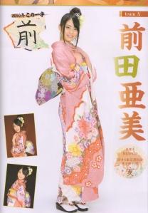 Maeda Ami Scan0011