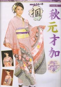 Akimoto Sayaka Scan0017