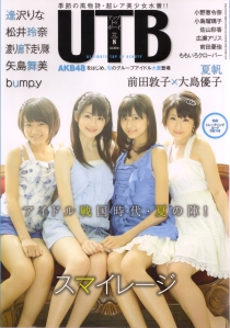 UTB Vol.198 August 2010 (cover scan)