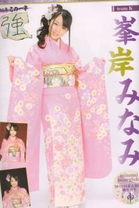 Minegishi Minami Scan0020
