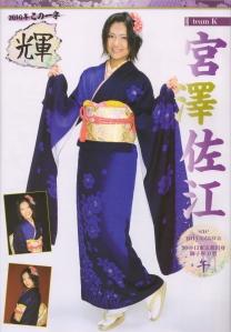 Miyazawa Sae Scan0023