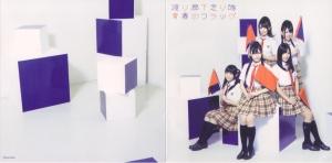 """Watarirouka Hashiritai """"Seishun no flag"""" Type A (jacket scan)"""