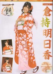 Kuramochi Asuka Scan0012