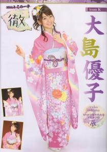 Oshima Yuko Scan0019