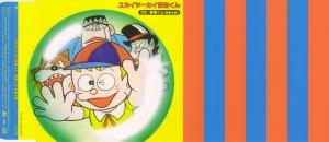 "Ohno Satoshi ""Yukaitsu~kai Kaibutsukun"" single (jacket scan)"