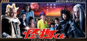 """""""Kaibutsukun"""" (drama series)"""