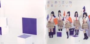 "Watarirouka Hashiritai ""Seishun no flag"" Type C (jacket scan)"