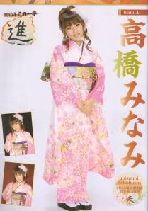 Takahashi Minami Scan0015