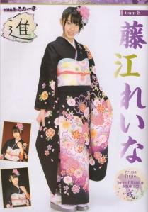 Fujie Reina Scan0022
