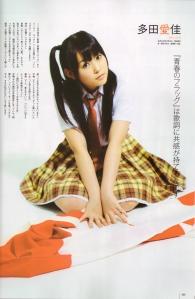 Watarirouka Hashiritai in UTB August 2010 Scan0026