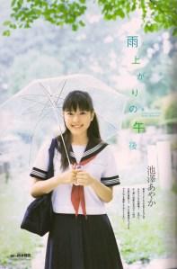 Ikezawa Ayaka in UTB (scan1)