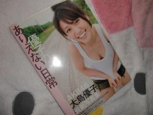 Oshima Yuko photo book giveaway